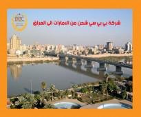 شحن الاثاث من دبي  الي العراق