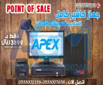 كاشير انظمة نقاط البيع POS Point of Sale التي تناسب كل القطاعات التجارية
