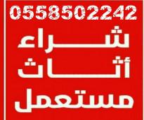 شراء اثاث مستعمل بالرياض 0558502242