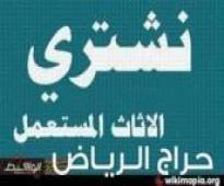 شراء غرف نوم مستعملة شمال الرياض 0559795874