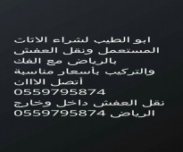 دينا نقل عفش شمال الرياض 0559795874