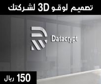 تصميم لوقو 3d يليق بشركتك ومشروعك بأعلى جودة ودقة الجرافيك أشكال جديدة وتصميمات مبتكرة
