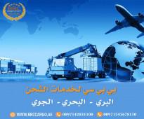 شحن من الامارات الي القصيم 00971545678110
