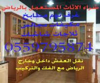 شراء أثاث مستعمل بالرياض 0559795874