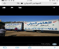 المهاجر الدولي 0500400739 لنقل العفش بجازان مع الضمان