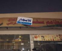 محل للإيجار في حي ظهرة نمار