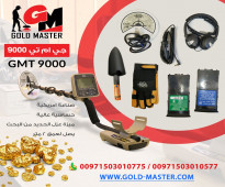 gmt 9000 جهاز كشف الذهب الخام فى السعودية جي ام تي 9000