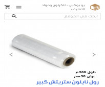 كراتين شحن وكراتين لاصحاب المتاجر الالكترونيه