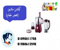 كيتشن ماشين ( محضر طعام ) بافضل سعر في مصر