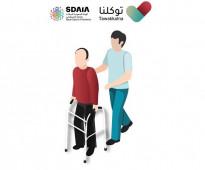 مرافق مريض سوداني لكبار السن