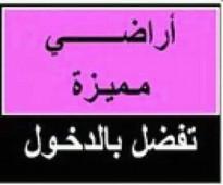 للبيع حوش ارض مساحة 1034م فى مكة المكرمة