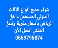 شراء مكيفات مستعمله شمال الرياض 0559795874