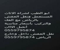 دينا نقل عفش الشفاء 0559795874