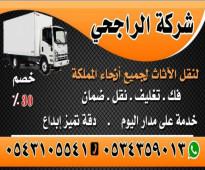 0534359013شركة الراجحي خصم 30%لنقل الأثاث