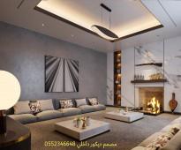 مصمم ديكور داخلي بالرياض 0552346648 مصمم ديكور داخلي للفلل بالرياض، تصميم ديكور داخلي، مصمم داخلي الرياض