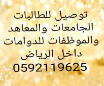 توصيل سواق مصريتي وقت  بسياره جديده0592119625