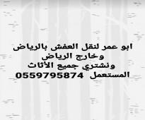 نقل عفش الشفاء 0559795874