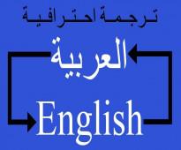 مترجم لغة انجليزية 0557658868