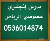مدرس انجليزي بالرياض 0536014874
