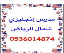 مدرس انجليزي خصوصي 0536014874 شمال الرياض