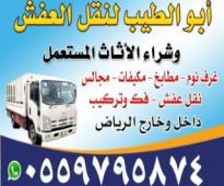 دينا نقل عفش الى جميع احياء الرياض 0559795874