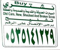 تشليح الحاير لشراء السيارات المصدومة 0535141229