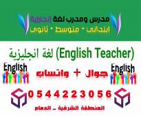 معلم لغة انجليزية جميع المراحل . الدمام