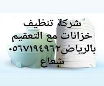 شركة غسيل خزانات بالرياض الدمام الخبر الجبيل القطيف 0567194962 شعاع كلين
