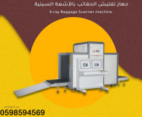 اجهزة كشف و تفتيش الحقائب بالاشعه السينيه X Ray