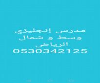 مدرس انجليزي للجامعات 0530342125 وللسنة التحضيرية  والثانوي