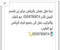 دينا نقل أثاث شمال الرياض 0559795874