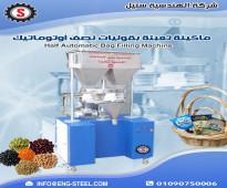 أوفر ماكينة تعبئة حبوب (ارز -مكرونة -سكر ) نصف أتوماتيك من الشركة الهندسية ستيل