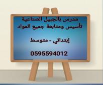 مدرس بالجبيل الصناعية لجميع المواد  إبتدائي متوسط / 0595594012