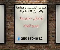 مدرس بالجبيل الصناعية  لجميع المواد الدراسية / 0595594012