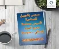 مدرس بالجبيل الصناعية رياضيات علوم لغة عربية إنجليزي  / 0595594012