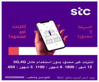شرايح انترنت STC 5G