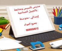 مدرس واحد لجميع المراحل الدراسية بالجبيل الصناعية / 0595594012