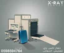 جهاز تفتيش الحقائب بالأشعة السينية