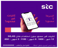 شرايح نت STC 5G