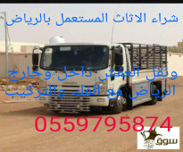 نقل عفش حي الشفاء  0559795874