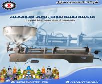 ماكينة نصف اوتوماتيك لتعبئة(العسل-الزبادي-جبن مطبوخ=طحينه-الجل-شامبو-كريمات -زيوت)من الهندسية ستيل