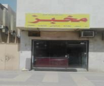 مخبز بلدي للتقبيل بكامل محتوياته.. شمال الرياض حي الملك فهد.