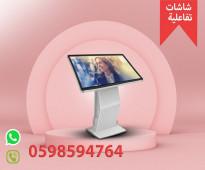شاشات العرض التفاعلية الدعائية الرقمية