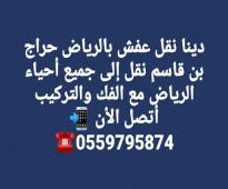 دينا نقل عفش حي الياسمين 0559795874