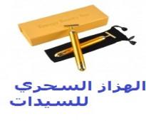 جهاز بيوتي بار الهزاز خاص للسيدات Energy Beauty Bar