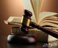 مطلوب مستشار قانوني لمكتب محاماة بالرياض