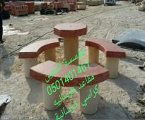 كراسي خرسانيه للبيع في الرياض 0501401461 مقاعد خرسانيه قواعد خرسانيه