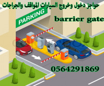 بوابات دخول السيارات الاتوماتيكيةbarrier gate