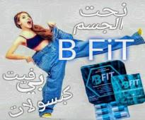 حبوب B Fit تخسيس وتنحيف آمن بدون اضرار