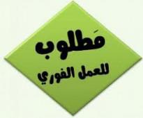 مطلوب مدرسين لديهم خبرة بمدرسه دوليه بالسعودية